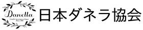 日本ダネラ協会